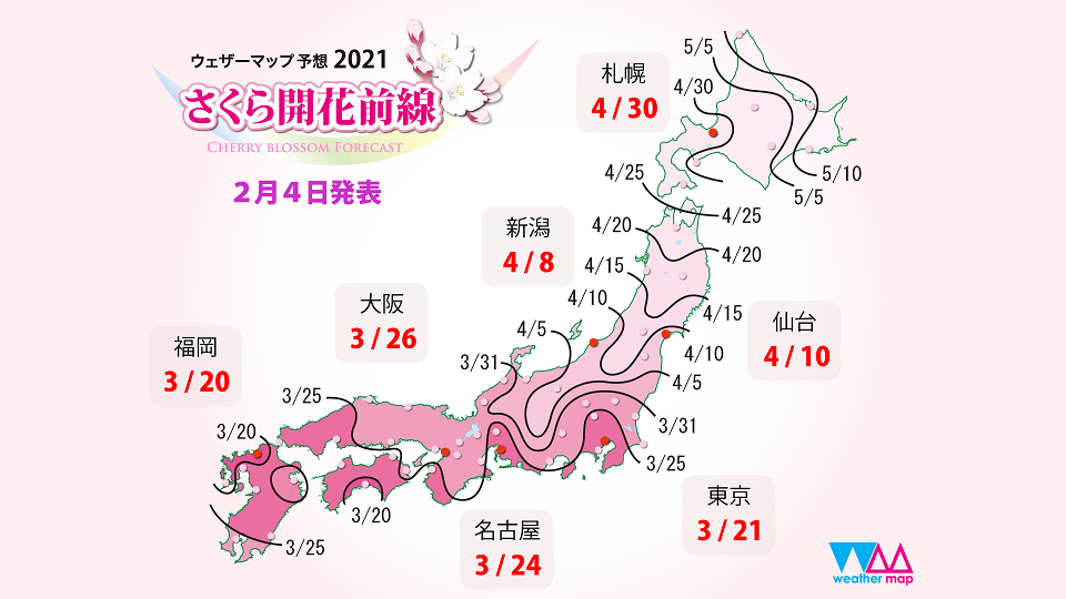 ウェザーマップさくら開花予想(2021年2月4日発表)