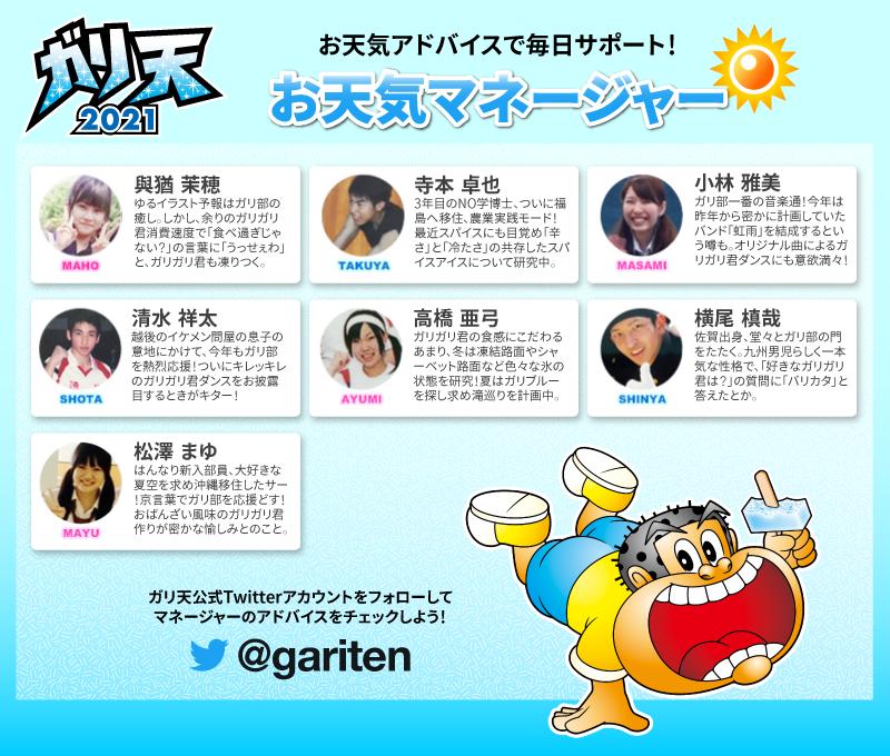 「ガリ天2021」お天気マネージャー